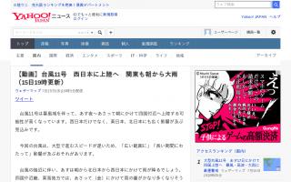 台風11号 西日本に上陸へ 関東も朝から大雨(15日19時更新)