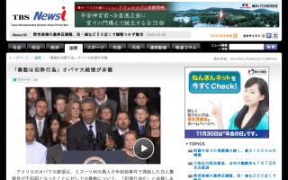 オバマ「日本のように国民の大半が日本人という国では、問題(暴動)は起こりにくい」…アメリカの社会問題だと指摘