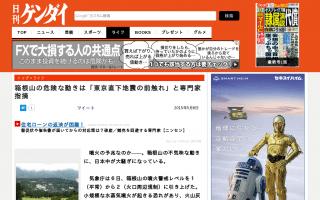 箱根山の危険な動きは「東京直下地震の前触れ」専門家指摘