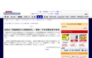 自民は「言論統制する独裁政党」維新・今井政調会長が批判
