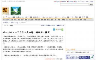 飲食店のバーベキュー大会で食事をした55人が食中毒、うち19人からノロウイルス検出…神奈川県藤沢市