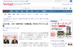 山本太郎、小沢一郎両代表「日曜討論」呼ばれず…NHKに抗議