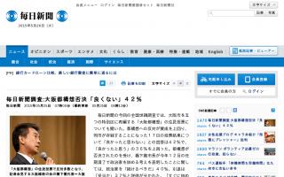 大阪都構想否決「良くない」42%「良かった」の36%を上回る 毎日新聞・全国世論調査