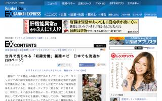 告発されたタイの「奴隷労働」養殖エビ 日本にも拠点があり流通か