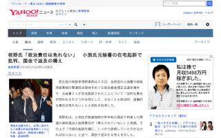 民主・枝野氏「政治責任は免れない」小渕氏元秘書の在宅起訴で批判、国会で追及の構え