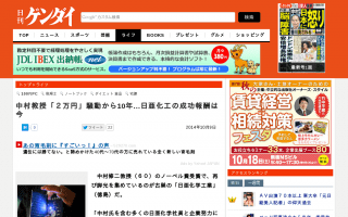 中村教授の騒動から10年…日亜化学工業の社員の平均年収510万円 勤続年数8.4年