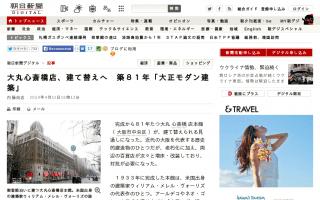 大丸心斎橋店、建て替えへ 築81年「大正モダン建築」
