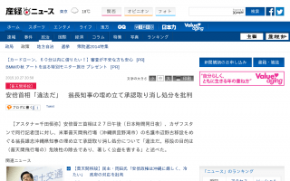 安倍首相「違法だ」翁長知事の埋め立て承認取り消し処分を批判