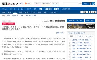 安倍内閣支持率が5.5ポイント上昇の43.2% [共同通信]