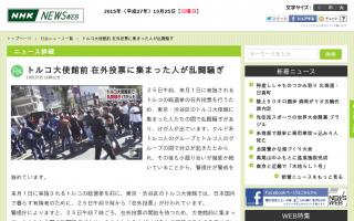 渋谷のトルコ大使館で在外投票に集まった人たちが乱闘
