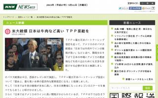 オバマ大統領「日本の牛肉は本当に高い。日本の消費者にもっとオレゴンのステーキを食べてもらおう」