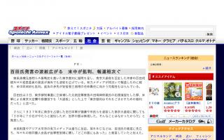 百田氏発言の波紋広がる 米中が批判、報道相次ぐ
