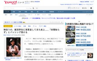 成功者・神田うのさん、就活学生に苦言「100社も受けるなんて失礼。結婚なんて1人としかできないんだから。この1社と選んで」