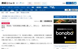 普天間移設:民主・岡田氏「安倍政権は沖縄に厳しく、冷たい」政府の対応を批判 (産経ニュース)