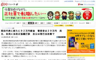 岡田克也代表に新たに92万円献金発覚・・・民主、自民に法改正協議打診