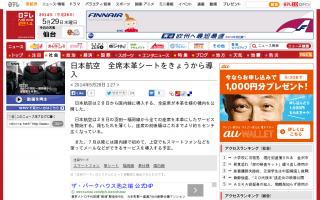 日本航空 全席本革シートをきょうから導入