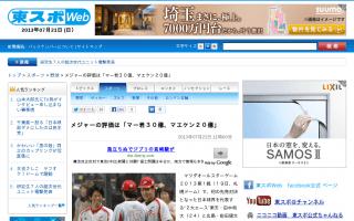 「マー君30億、マエケン20億」田中将大と前田健太のメジャーの評価