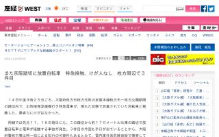 また京阪踏切に放置自転車 特急接触、けが人なし 枚方周辺で3件目
