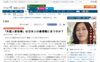 「外国人家政婦」は日本人の倫理観に合うのか…貧しい外国人をこき使い、ギャンブルに浸っていて、日本に道徳観は根付くのか