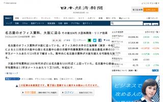 名古屋のオフィス賃料、大阪に迫る その差324円 大型再開発・リニア効果
