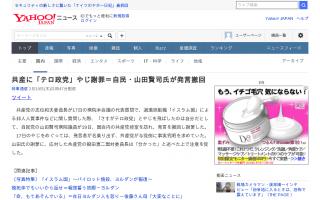 共産に「テロ政党」発言撤回 自民・山田賢司氏、やじ謝罪
