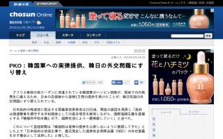 パク大統領が日本へ警告・・・銃弾提供報道に対し
