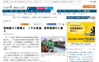 JR北海道 海峡線の3駅を廃止…新幹線の運行に備え