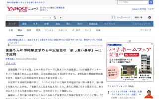 安倍首相「言語道断で許し難い暴挙だ」