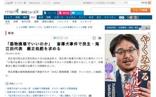 「器物損壊でいいのか」盲導犬事件で民主・海江田代表 厳正処罰を求める