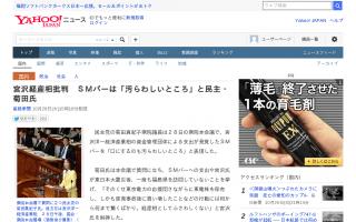 民主・菊田真紀子議員「口にするのも汚らわしいところ」SMバー問題の宮沢経産相を厳しく批判