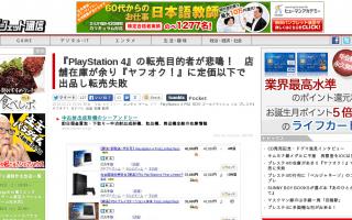 「PlayStation 4」の転売目的者が悲鳴! 店舗在庫が余り「ヤフオク!」に定価以下で出品し転売失敗