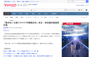 「籾井氏いる限りNHK予算案反対」民主・安住国対委員長代理