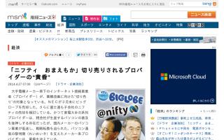 """「ニフティ、おまえもか・・・」切り売りされるプロバイダーの""""黄昏"""" 2014/04/27"""