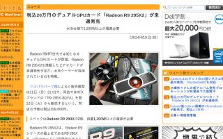 税込20万円のデュアルGPUカード「Radeon R9 295X2」が来週発売