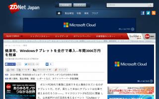 焼津市、Windowsタブレットを全庁で導入−年間3000万円を削減