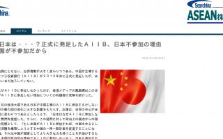 「日本はなぜAIIBに参加しないのか」香港メディア…アジアインフラ投資銀行