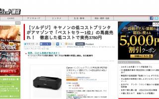 キヤノンの低コストプリンタがアマゾンで「ベストセラー1位」の馬鹿売れ! 徹底した低コストで実売3780円