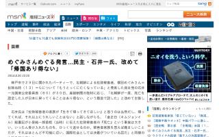 民主・石井一氏、改めて「横田めぐみの帰国あり得ない、被害者家族が騒ぐ方がマイナス」