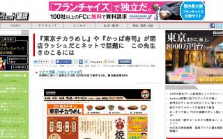 『東京チカラめし』や『かっぱ寿司』が閉店ラッシュだとネットで話題に この先生きのこるには