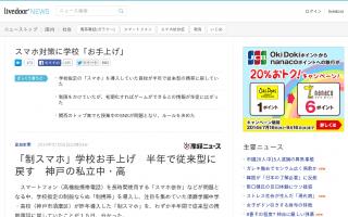 初期化でゲームやり放題・・・学校仕様のスマホ支給も半年で従来型に戻す、神戸の私立中・高