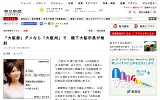「大阪州」←ガチでこれに決まりそうな件wwwwwwwwwwwwwwwwwwwwwwwwwwww