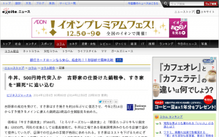 「牛丼は500円時代になる」外食業界関係者