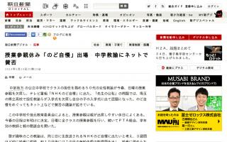 日曜日の授業参観を休み、NHKの「のど自慢」出場…中学教諭にネットで賛否、校長「強い思いを伝えられ、気持ちをくんだ」