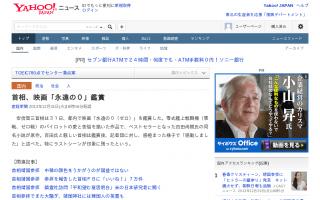 安倍首相、映画「永遠の0」鑑賞