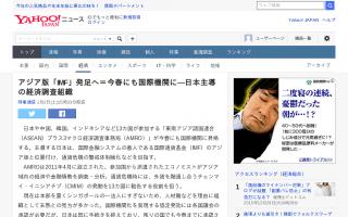 アジア版「IMF」発足へ=今春にも国際機関に―日本主導の経済調査組織