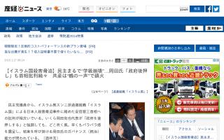民主党議員から、安倍首相への批判続々・・・有田芳生議員「日本はいま戦後もっとも危険な首相が政治のトップにいる」
