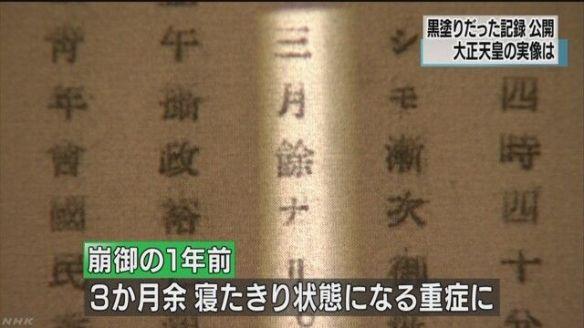 「大正天皇実録」黒塗りだった記録公開