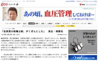 「自民党の政権公約、がくぜんとした」民主・枝野氏