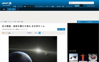 巨大彗星「ケンタウルス族」、地球を脅かす恐れ 天文学者「衝突は避けられなくなる」