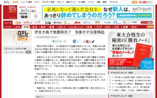 伊豆大島で地震相次ぐ 気象庁注意喚起「火山性地震の可能性が高い」
